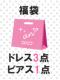 【an 福袋】