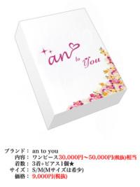 【an to you 福袋】